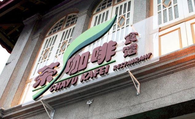 Chayu Kafei Restaurant