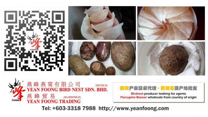 Yean Foong Bird Nest Sdn Bhd